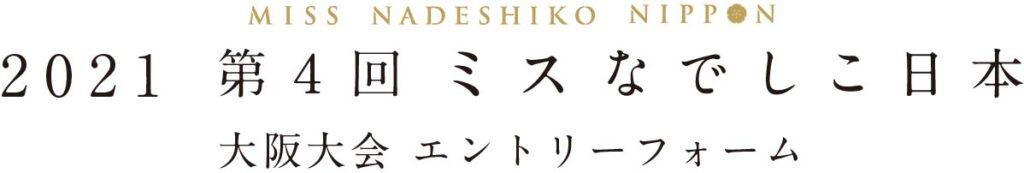 2021年 第4回ミスなでしこ日本 大阪大会エントリーフォームのページです
