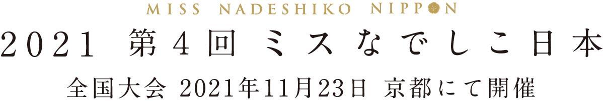 第4回ミスなでしこ日本 全国大会 2021年11月23日 京都にて開催