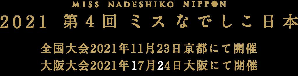 2021年 第四回なでしこ日本、全国大会2021年11月23日京都,大阪大会2021年7月4日大阪にて開催