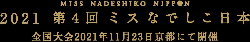 2021年  第四回なでしこ日本、全国大会2021年11月23日京都にて開催