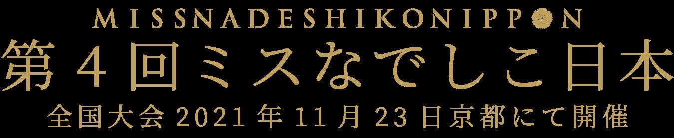 【ミスなでしこ日本】第4回ミスなでしこ日本全国大会2021年22月23日京都にて開催